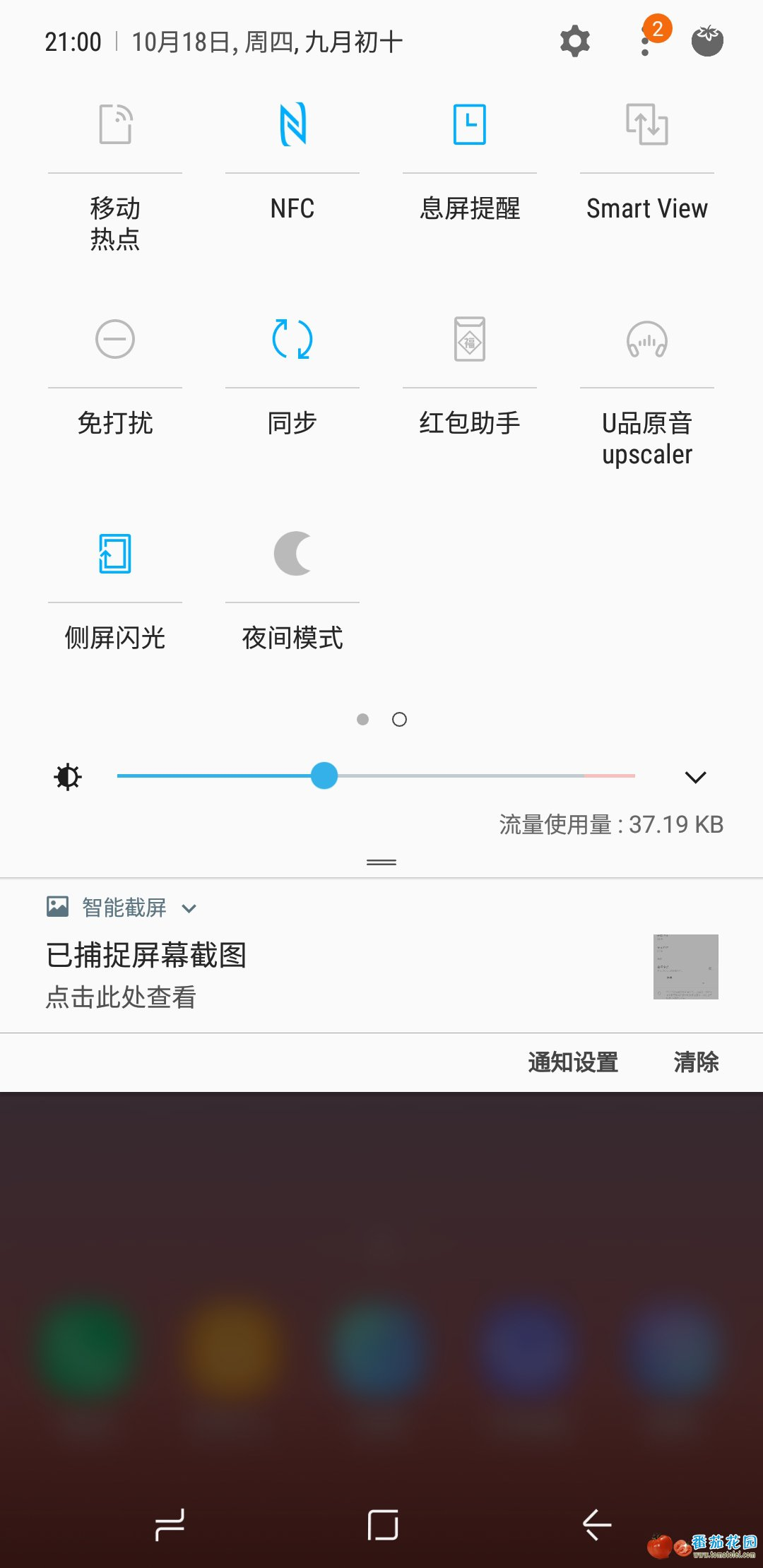 Screenshot_20181018-210041_Samsung Experience Home.jpg