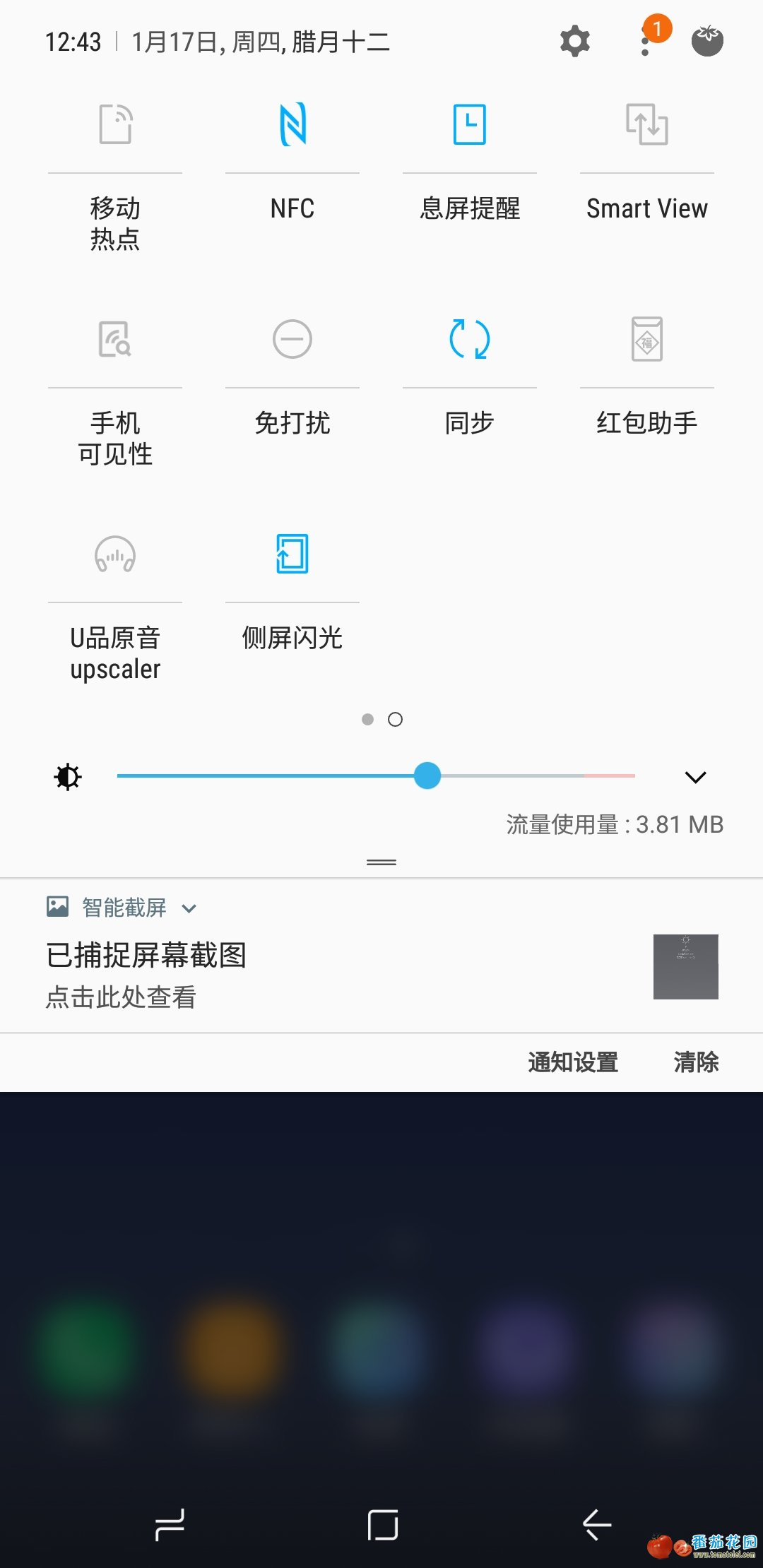 Screenshot_20190117-124338_Samsung Experience Home.jpg