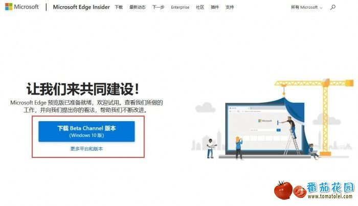 基于Chromium的Edge路线图公示:更多新功能已在路上