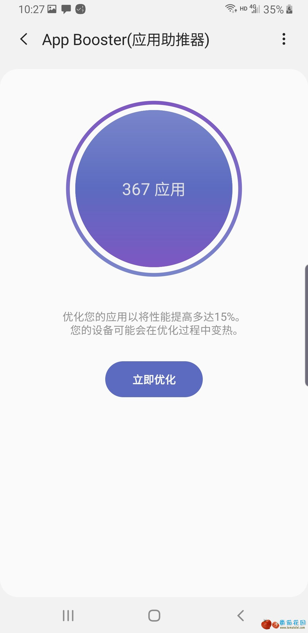 Screenshot_20191119-102733_App Booster.jpg